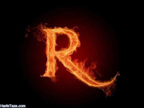 طرح آتشی حرف انگلیسی r برای پروفایل