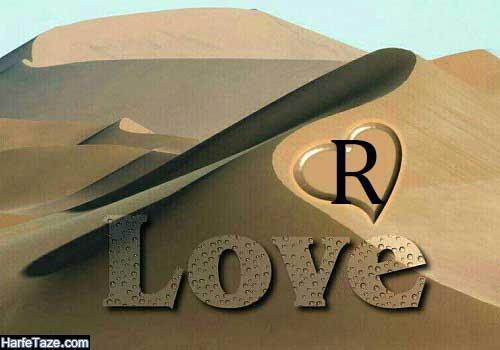 عکس حرف r