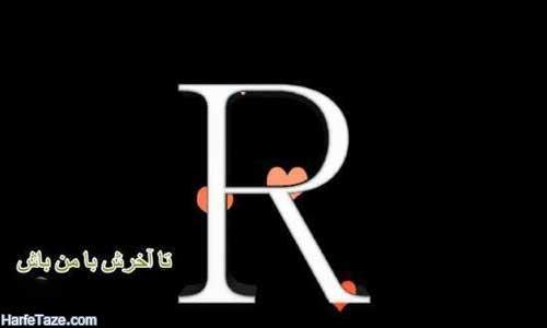 طرح ساده با حرف انگلیسی r با زمینه مشکی