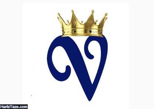 عکس قلب با حروف V عاشقانه