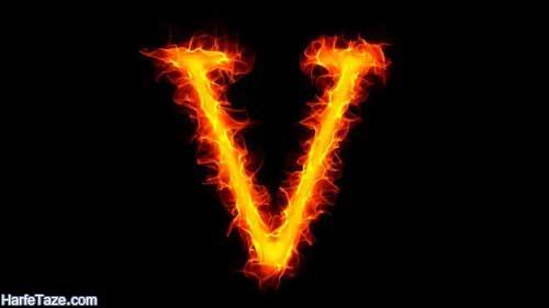 حروف v