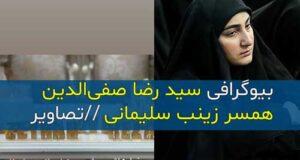 بیوگرافی و عکس های سید رضا صفی الدین همسر زینب سلیمانی + خانواده