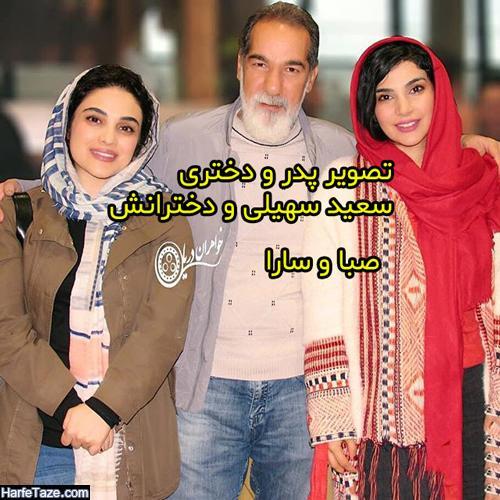 عکس های سعید سهیلی و دخترانش