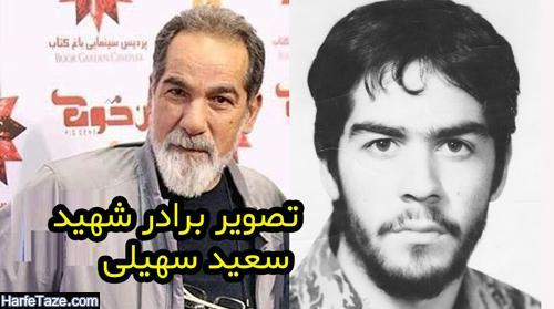 برادر شهید سعید سهیلی کیست
