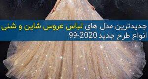 جدیدترین مدل های لباس عروس شاین و شنی انواع طرح ۹۹-۲۰۲۰