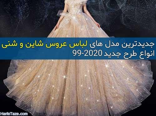 جدیدترین مدل های لباس عروس شاین و شنی انواع طرح 99-2020