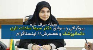 بیوگرافی و سوابق سیما سادات لاری سخنگوی وزارت بهداشت