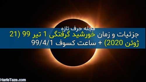 جزئیات و زمان خورشید گرفتگی 1 تیر 99 (21 ژوئن 2020) + ساعت کسوف 99/4/1