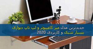 جدیدترین مدل میز کامپیوتر و لپ تاپ دیواری مدرن ۲۰۲۰