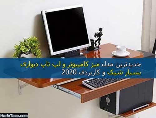 جدیدترین مدل میز کامپیوتر و لپ تاپ دیواری مدرن 2020 برای زندگی امروزی