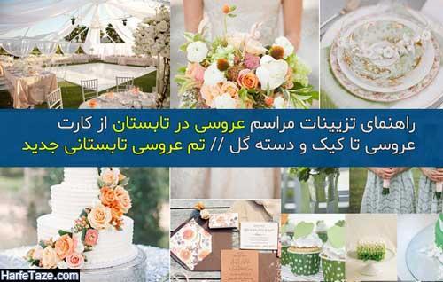 تم عروسی تابستانی از کارت تا دسته گل و کیک + راهنمای عروسی در تابستان