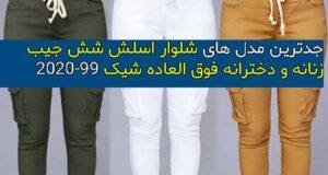 مدل جدید شلوار اسلش شش جیبب زنانه و دخترانه ۲۰۲۰ – ۹۹