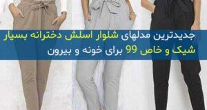 جدیدترین مدل های شلوار اسلش دخترانه شیک ویژه ۹۹