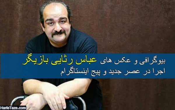 بیوگرافی و عکس های عباس رثایی شرکت کننده عصر جدید