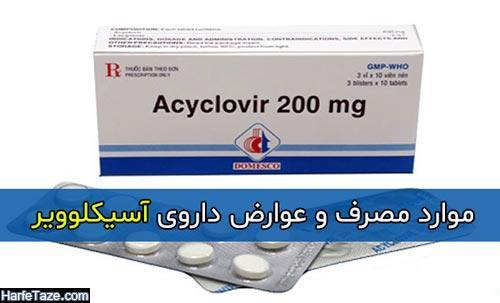 موارد مصرف و عوارض داروی آسیکلوویر