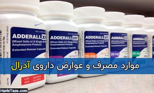 موارد مصرف و عوارض داروی آدرال