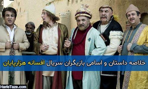 خلاصه داستان و اسامی بازیگران سریال افسانه هزارپایان