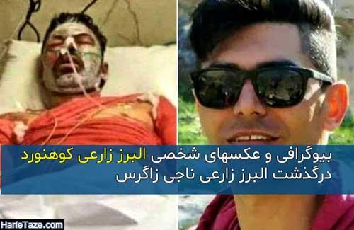 بیوگرافی و عکس های البرز زارعی کوهنورد + درگذشت البرز زارعی