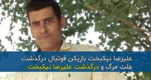 علیرضا نیکبخت بازیکن فوتبال درگذشت