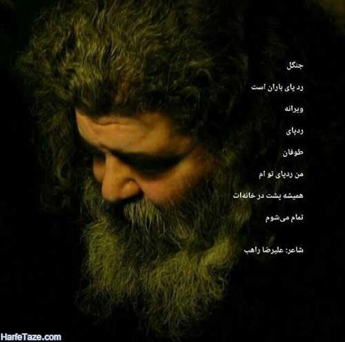 بیوگرافی و عکس های علی رضا راهب ترانه سرا