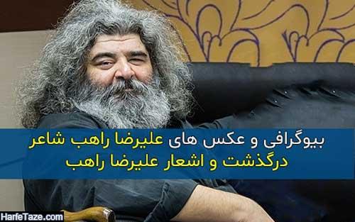 عکس و بیوگرافی علیرضا راهب و همسرش + علت فوت و اشعار