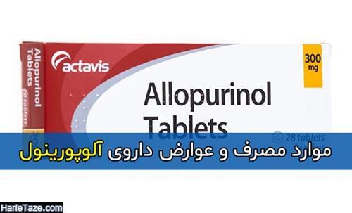موارد مصرف و عوارض داروی آلوپورینول