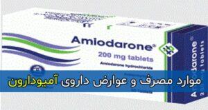 موارد مصرف و عوارض داروی آمیودارون
