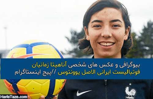 بیوگرافی و عکس های آناهیتا زمانیان فوتبالیست ایرانی الاصل