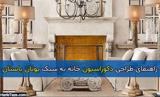 راهنمای طراحی دکوراسیون خانه به سبک دکوراسیون یونان باستان