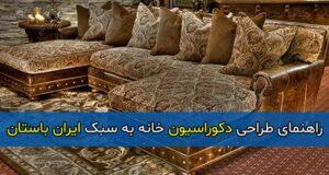 راهنمای طراحی دکوراسیون خانه به سبک ایران باستان