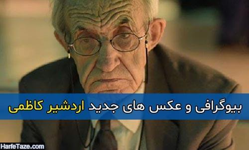 بیوگرافی و عکس های جدید اردشیر کاظمی | پیرترین بازیگر ایران