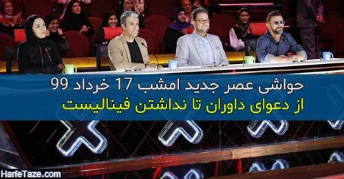 حواشی عصر جدید امشب 17 خرداد از دعوای داوران تا نداشتن فینالیست