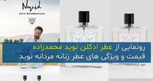 رونمایی از عطر ادکلن نوید محمدزاده + قیمت و ویژگی عطر زنانه و مردانه نوید