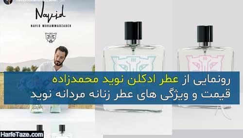 رونمایی از عطر ادکلن نوید محمدزاده + قیمت و ویژگی عطر زنانه مردانه نوید