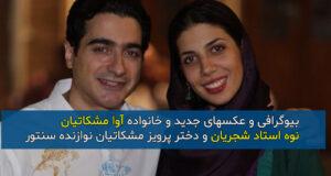 بیوگرافی و عکس های جدید آوا مشکاتیان و همسرش