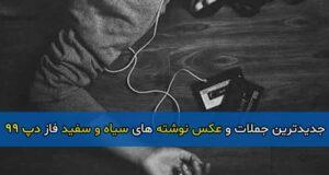 جدیدترین جملات و عکس نوشته های سیاه و سفید فاز دپ ۹۹