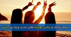پیام تبریک و عکس نوشته های جدید ویژه روز دختر – ۹۹