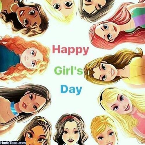 عکس پروفایل روز دختر 99