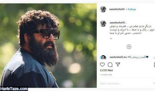 عکس و فیلم بهنام بانی در گشت ارشاد 3 به عنوان بازیگر