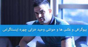 بیوگرافی وحید خزایی چهره اینستاگرامی + زندگینامه و خانواده وحید خزایی