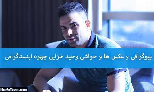 بیوگرافی و حواشی وحید خزایی چهره اینستاگرامی + زندگینامه و خانواده وحید خزایی
