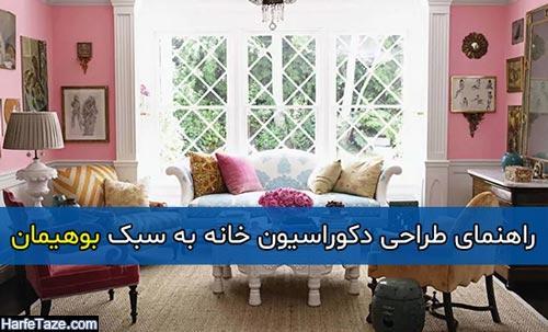راهنمای طراحی دکوراسیون خانه به سبک بوهیمان