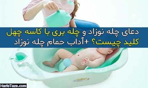 دعای چله نوزاد و چله بری با کاسه چهل کلید چیست؟ +آداب حمام چله نوزاد