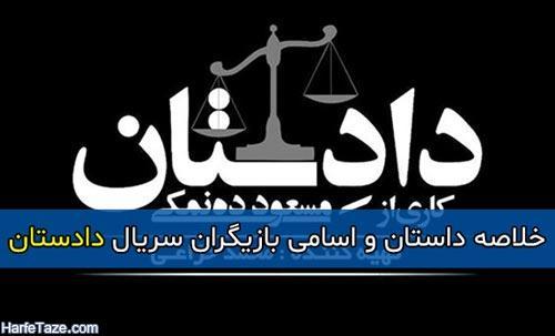 خلاصه داستان و اسامی بازیگران سریال دادستان + زمان پخش