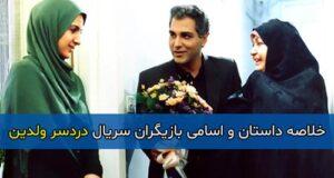 خلاصه داستان و اسامی بازیگران سریال دردسر ولدین + زمان پخش