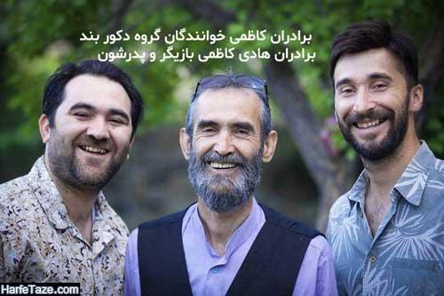 عکس پدر هادی و حامد و توحید کاظمی