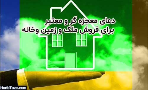 معتبرترین دعاهای قرآنی برای فروش ملک و خانه و زمین