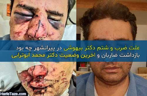 علت کتک زدن و ضرب و شتم دکتر بیهوشی در پیرانشهر چه بود؟ + بازداشت ضاربان