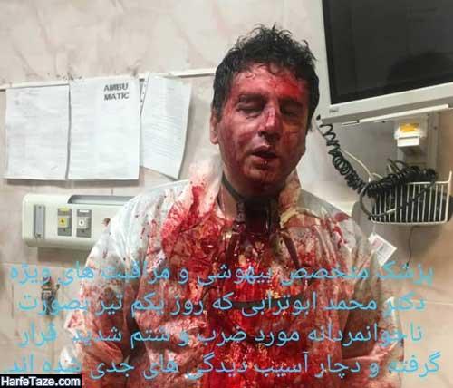 عکس و فیلم ضرب و شتم دکتر بیهوشی در پیرانشهر