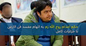 صدور حکم اعدام روح الله زم به اتهام مفسد فی الارض